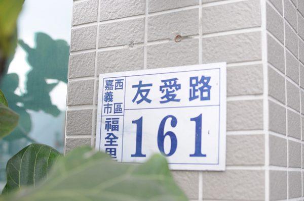 桂丁雞 corner161 街角161 嘉義 法式料理
